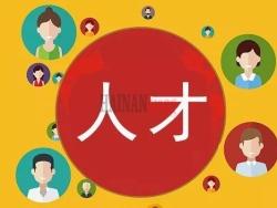 海南省为吸引留住高校毕业生建设海南自贸港出台大力度政策