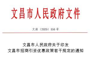 文昌市人民政府关于印发 文昌市招商引资优惠政策若干规定的通知