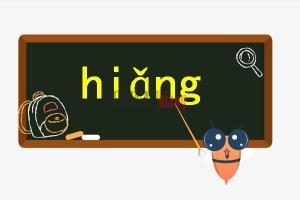 海南hiang的这个hiang是个什么意思?