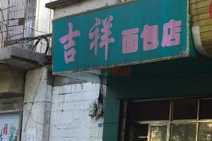 海口最hiǎng的面包店,吉祥面包店